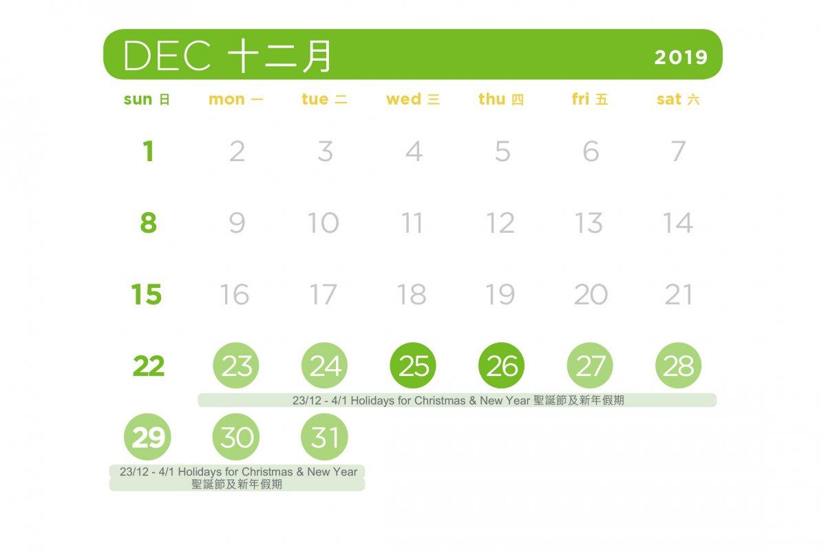 VPP_Calendar_201912