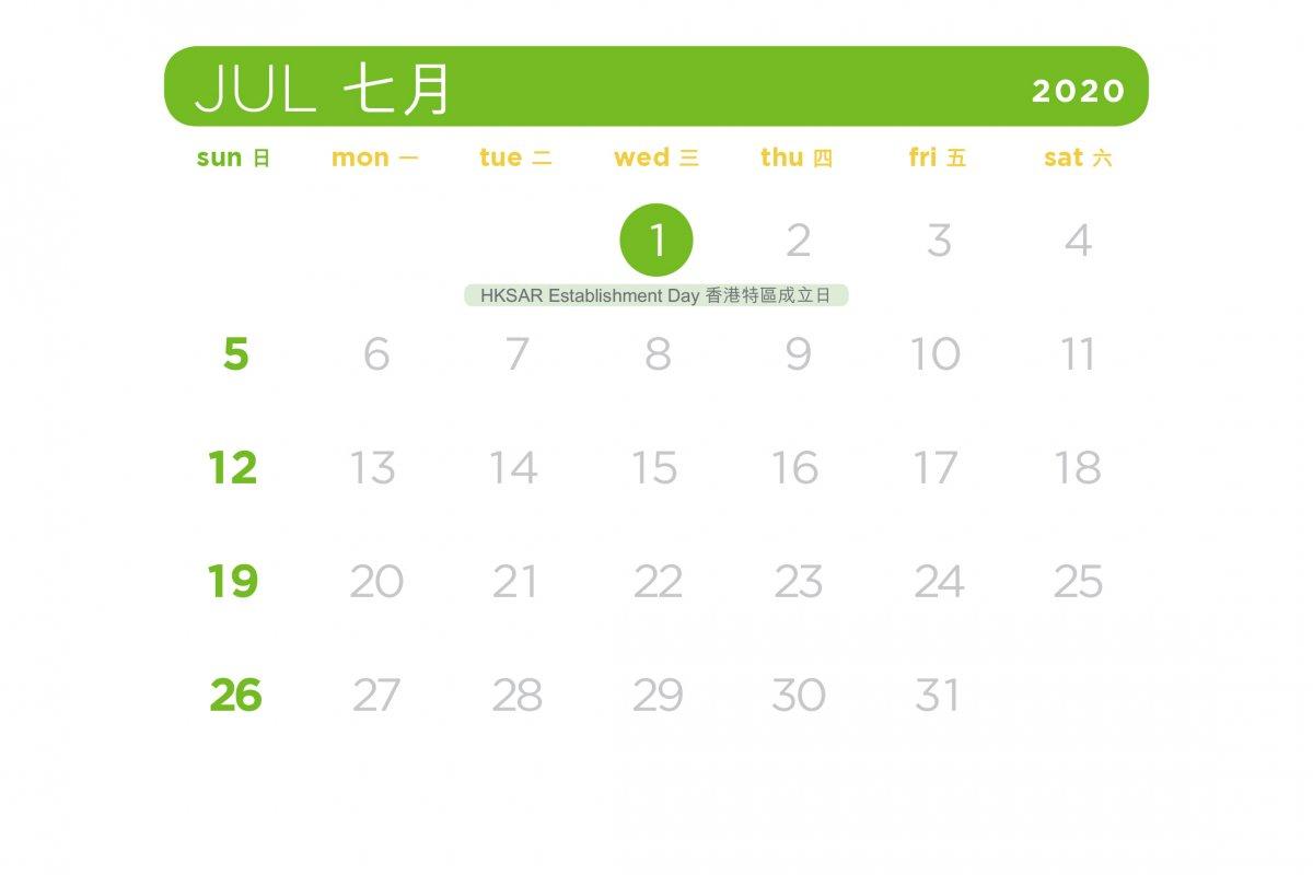 VPP_Calendar_202007