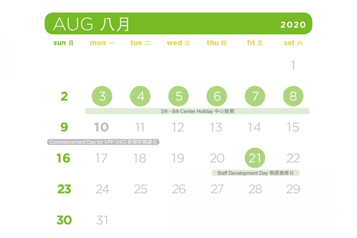 VPP_Calendar_202008